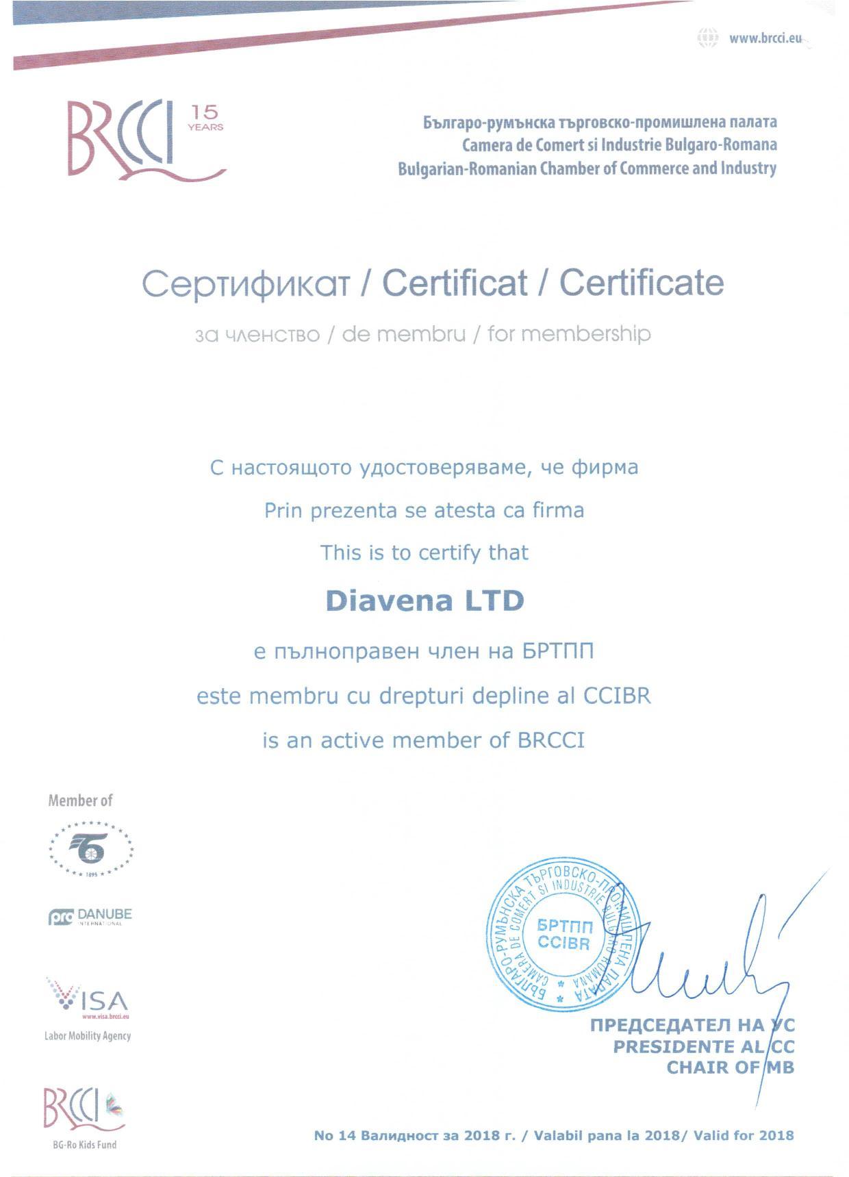 Πιστοποιητικό συμμετοχής στο BΡΕΒΕ (Βουλγαρικό-Ρουμανικό Εμπορικό και Βιομηχανικό Επιμελητήριο)