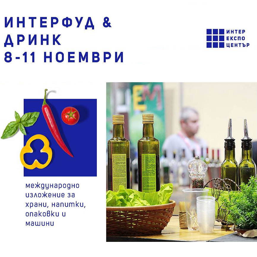 Diavena will participate in the exhibition INTERFOOD & DRINK 2017