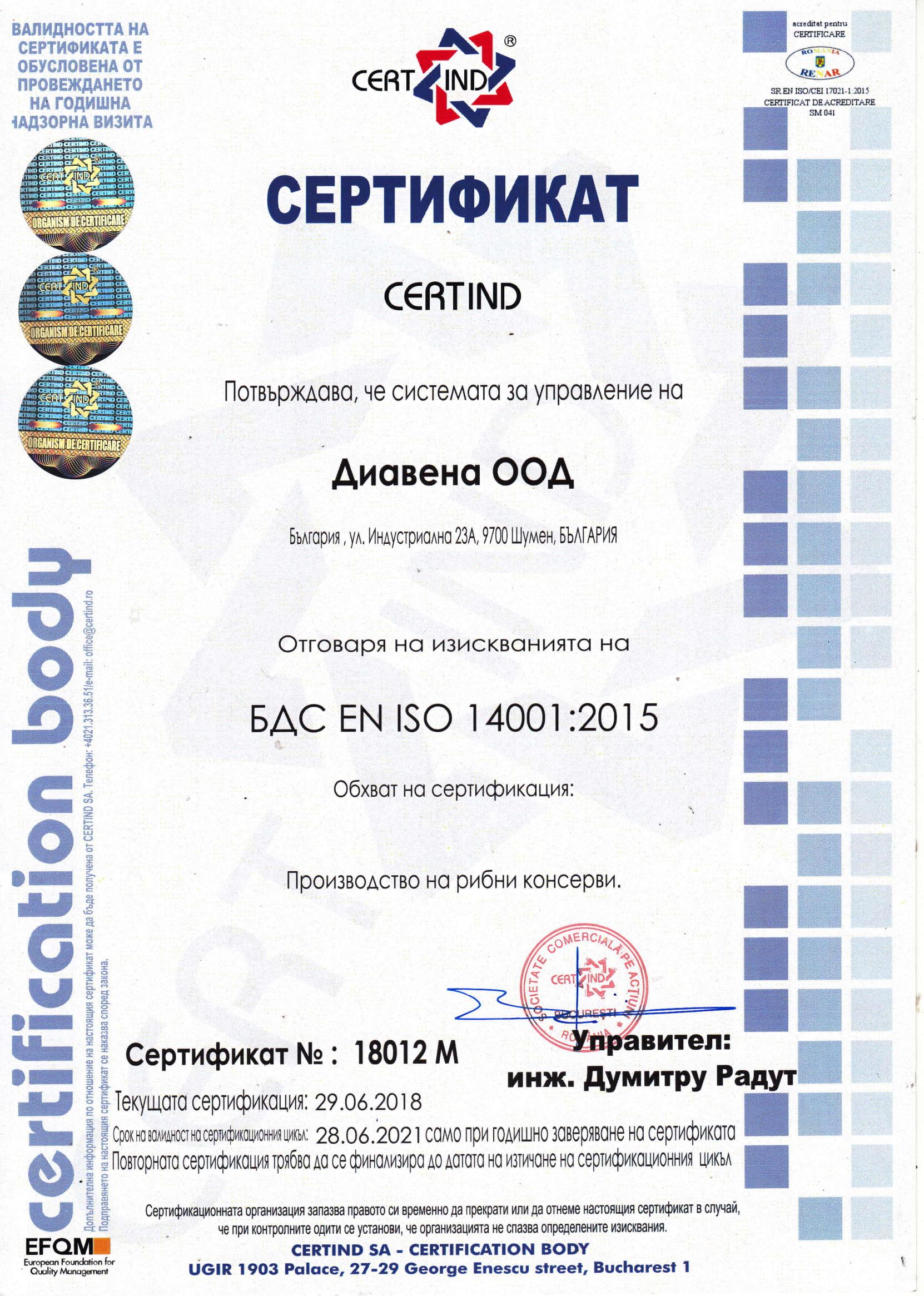 БДС  ISO 14001:2015